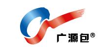 浙江广源印刷包装有限公司