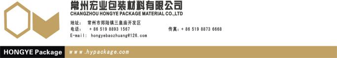 常州宏业包装材料有限公司