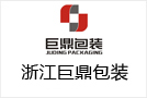浙江巨鼎包装有限公司