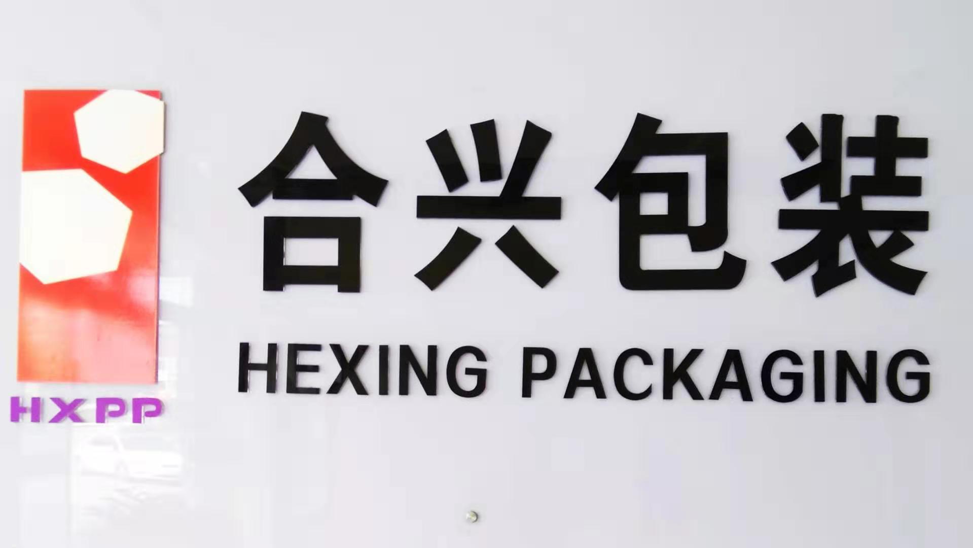 绍兴市合兴包装印刷有限公司(上市企业股票代码002228)