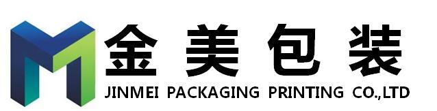 邵阳市金美印刷包装有限公司