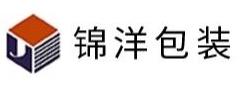 杭州锦洋包装制品有限公司