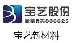 宝艺新材料股份有限公司