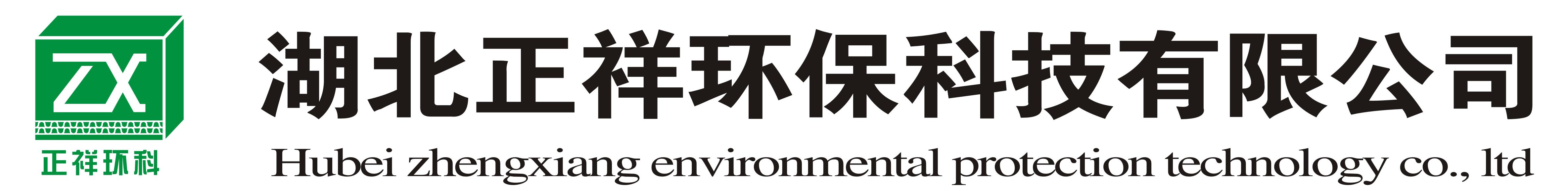 湖北正祥环保科技有限公司
